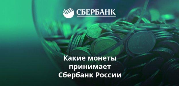 Иногда возникает желание сдать имеющиеся на руках монеты в банк. Для этого подходят не все они