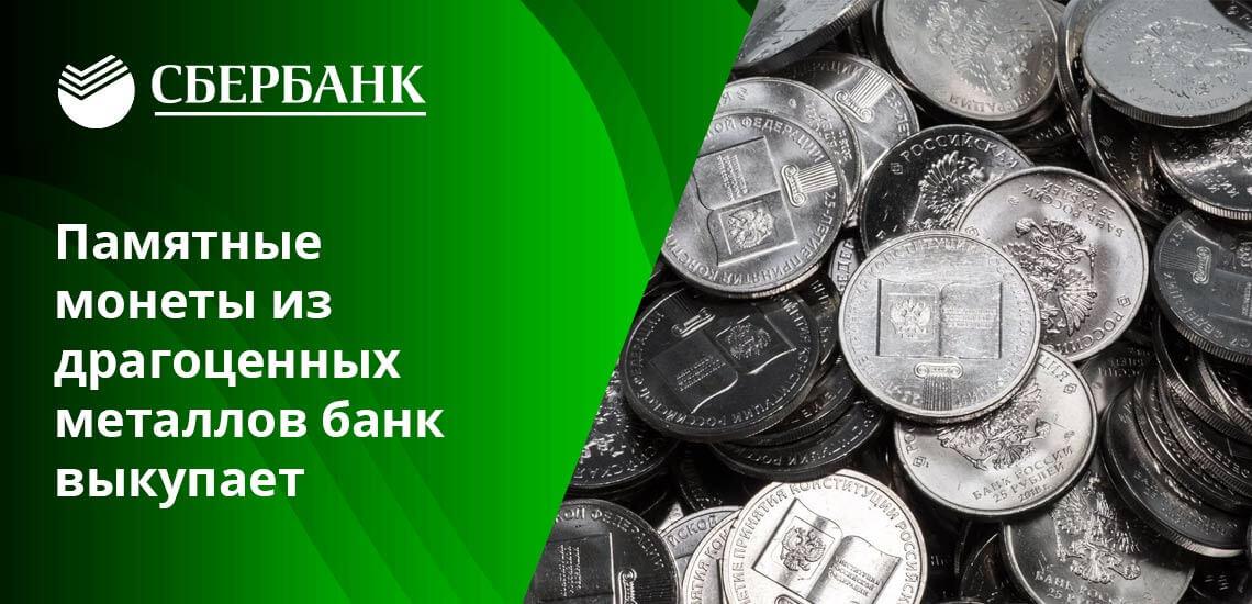Обычно банк выкупает монеты, которые можно с выгодой продать