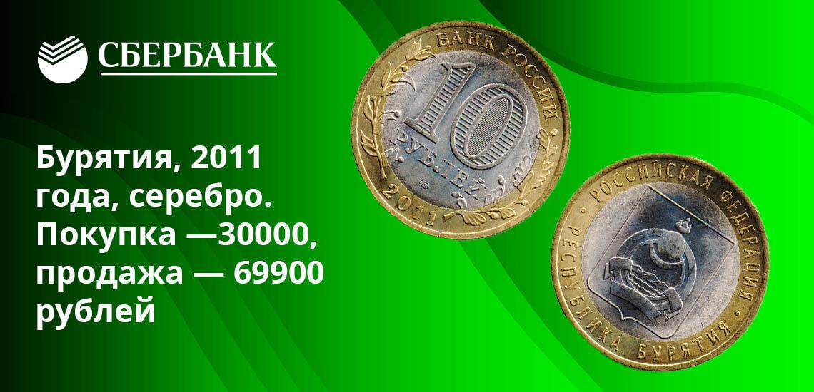 Банк реализовывает и покупает также монеты зарубежных производителей (30 стран)