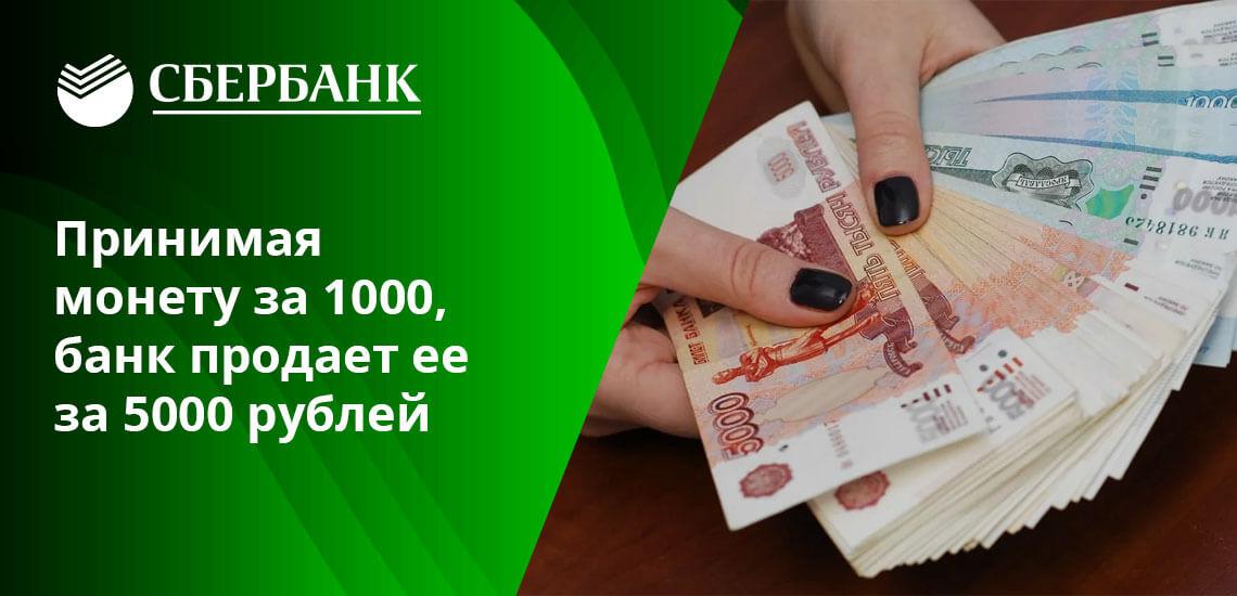 Не факт, что владелец получит за монету больше, чем сам отдал за нее раньше