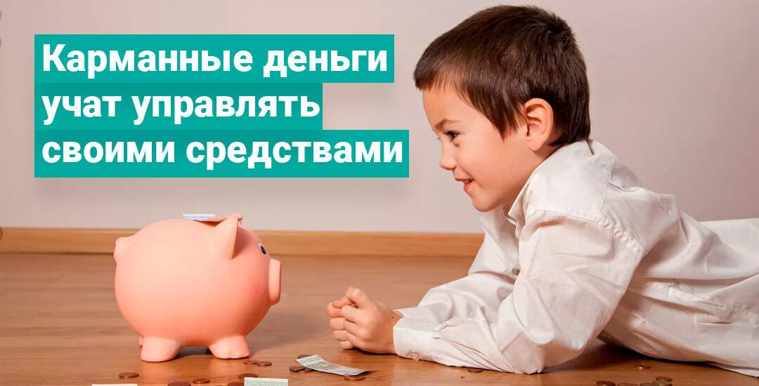С детства дети должны понимать, что деньги любят счет