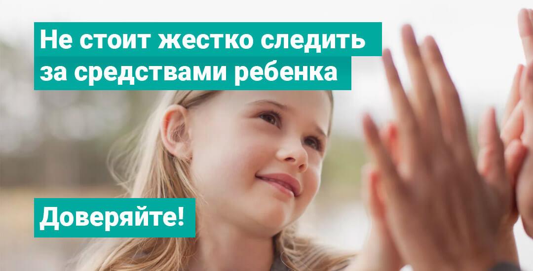 Не стоит контролировать расходы ребенка, доверяйте его выбору