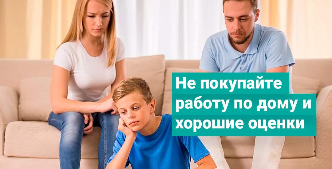 не стоит поощрять детей за уборку в доме или хорошие отметки в школе