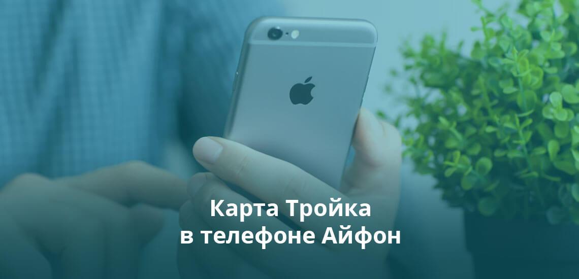 Карта Тройка в телефоне Айфон: что следует знать