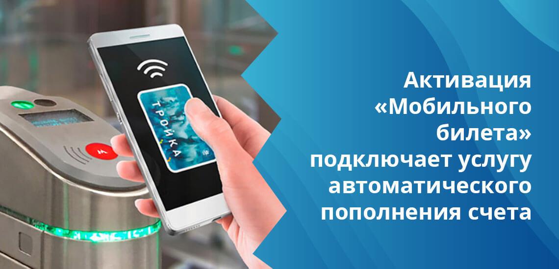 Сервис «Мобильный билет» предназначен для бесконтактной оплаты поездок в метро, автобусах и другом городском транспорте