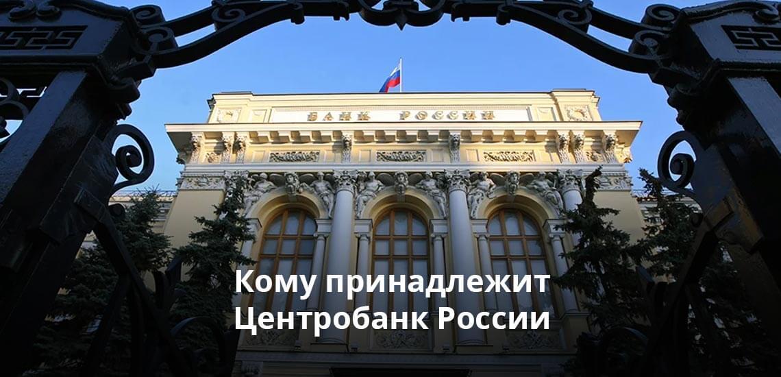 Кому принадлежит Центробанк России и является ли он государственным