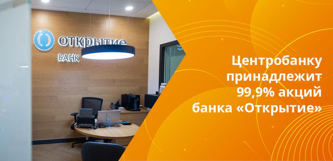 Доля Центрального Банка в Московской бирже – 11,8% акций