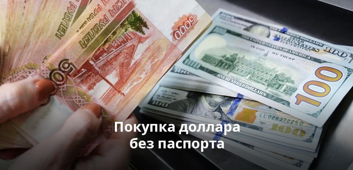 Не все граждане носят с собой паспорт постоянно. Как обойтись без него при обмене валют?