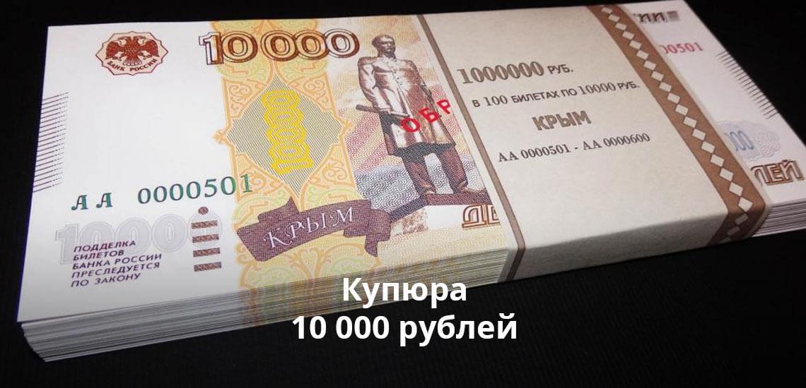 Купюра 10 000 рублей: когда выйдет десятитысячная купюра в России