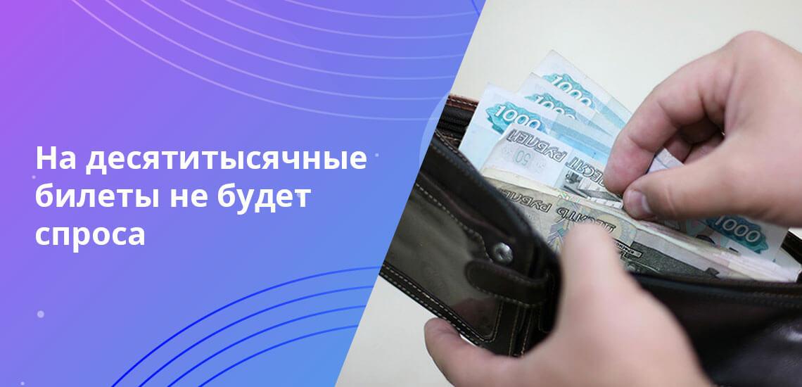 Считается, что купюра в 10 000 рублей будет уместна, если уровень инфляции не превысит 2-3%