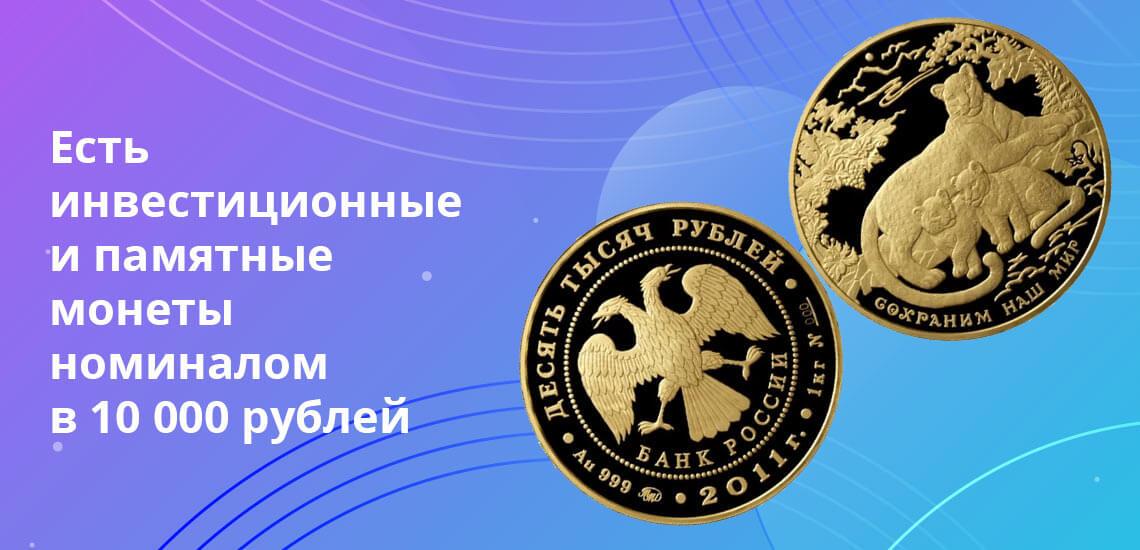 К 2019 году насчитывается более 30 видов золотых монет номиналом в 10 000 рублей