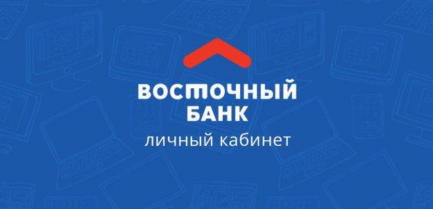 Личный кабинет Восточного банка для бизнеса