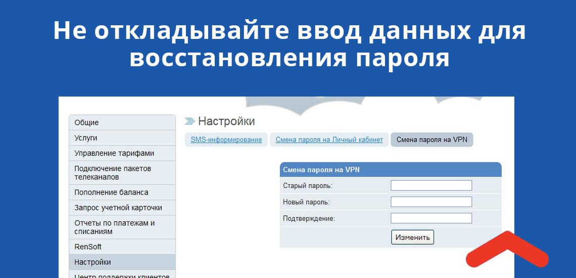 Не откладывайте ввод данных для восстановления пароля