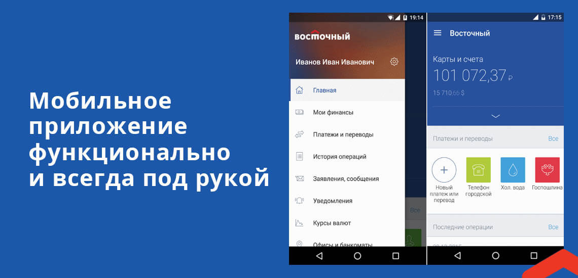 Мобильное приложение Восточного банка функционально и всегда у вас по рукой!
