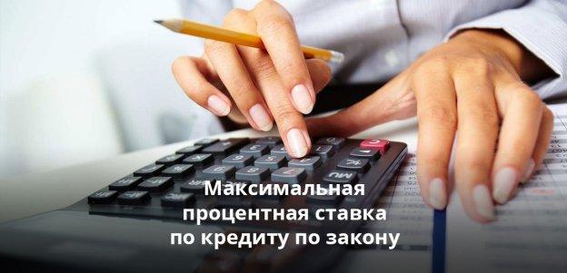 Знание максимального процента не позволит недобросовестным кредиторам нажиться на вас