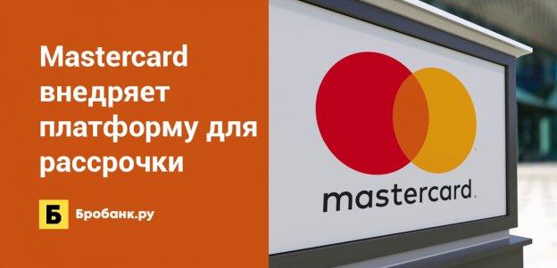 Mastercard внедряет платформу для предоставления рассрочки