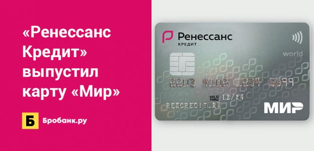 «Ренессанс Кредит» выпустил дебетовую карту «Мир»