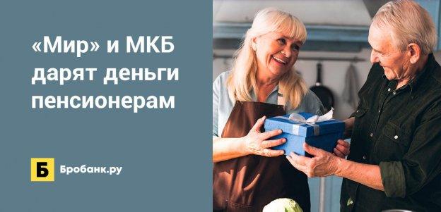 «Мир» и МКБ дарят деньги пенсионерам