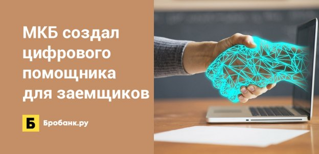 МКБ создал цифрового помощника для заемщиков