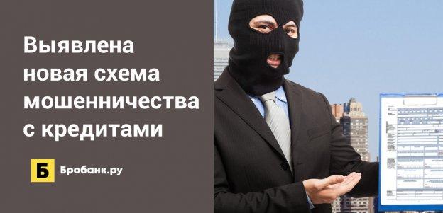 Выявлена новая схема мошенничества с кредитами
