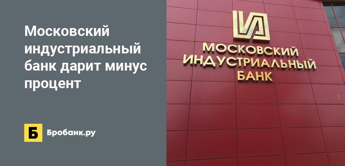 Московский индустриальный банк дарит минус процент