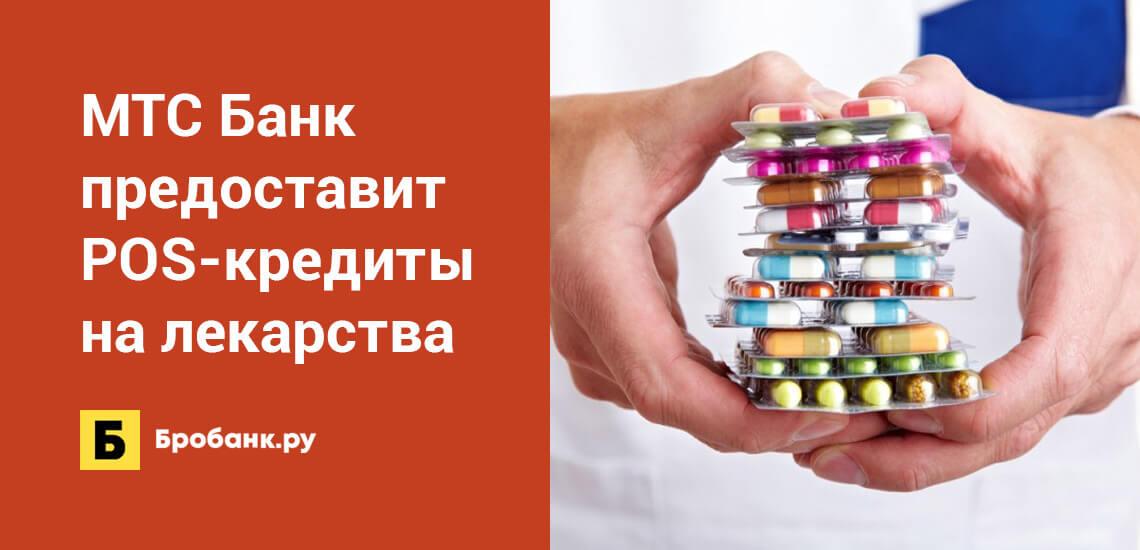 МТС Банк предоставит POS-кредиты на лекарства