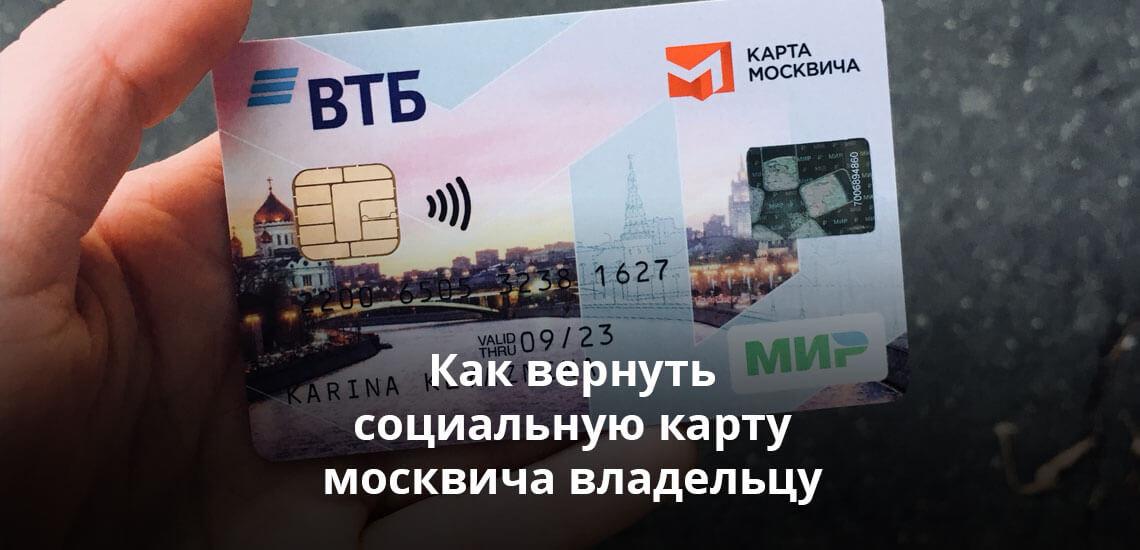 Найдена социальная карта москвича: способы вернуть ее владельцу