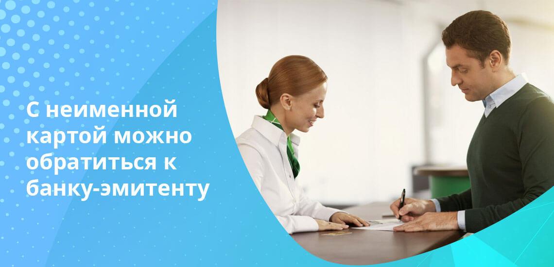 Отправить найденную социальную карту  москвича в банк можно и по почте