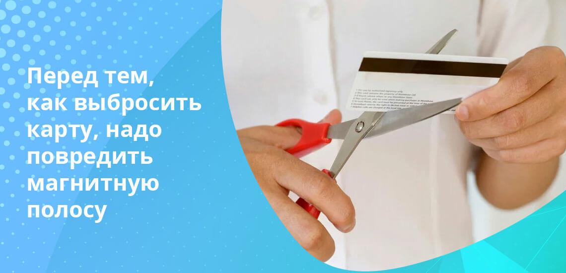 Если найти владельца не удалось, то социальную карту москвича надо выбросить, сделав непригодной для использования