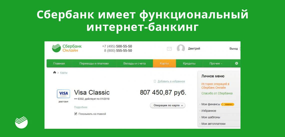 Сбербанк имеет функциональный интернет-банкинг