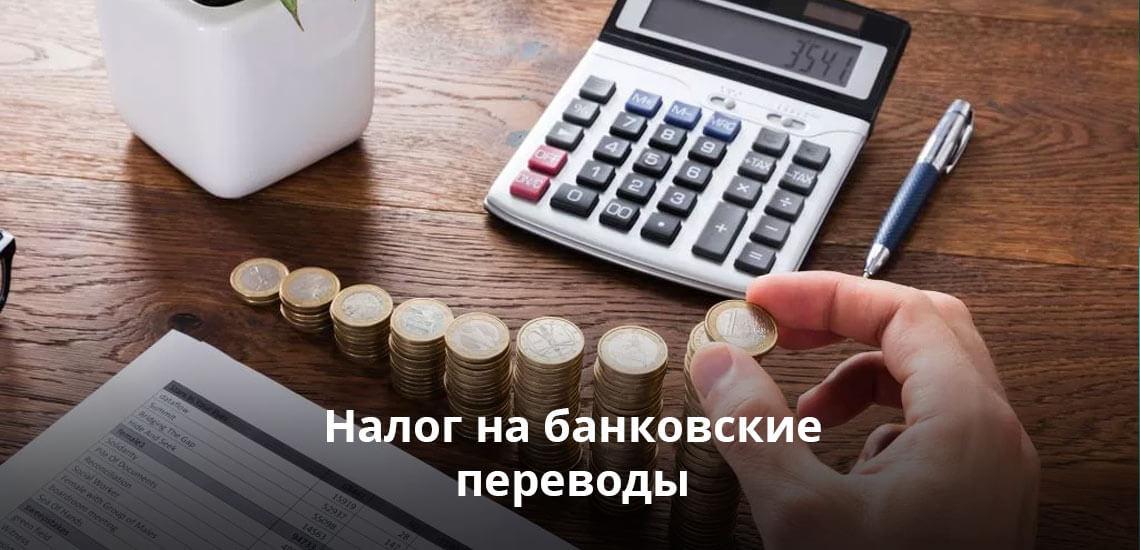 Обсуждение налога на банковские переводы было достаточно бурным. Но как обстоит дело в реальности?