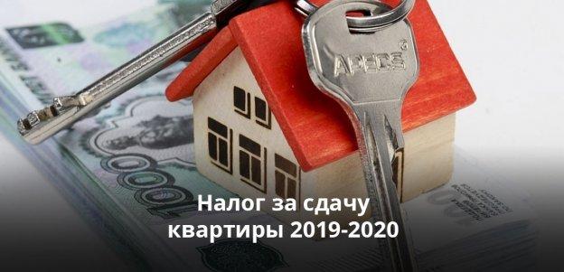 Налог за сдачу квартиры в аренду 2019-2020