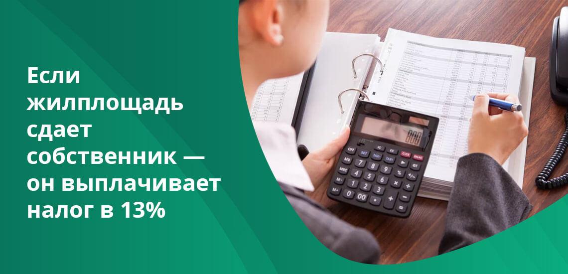 В ситуации, когда арендодатель нерезидент РФ, то налог за сдачу в аренду составляет 30%