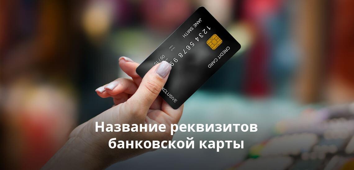 Название реквизитов банковской карты вызывает у клиентов банков вопросы