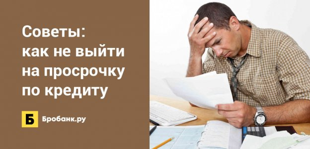 Советы: как не выйти на просрочку по кредиту