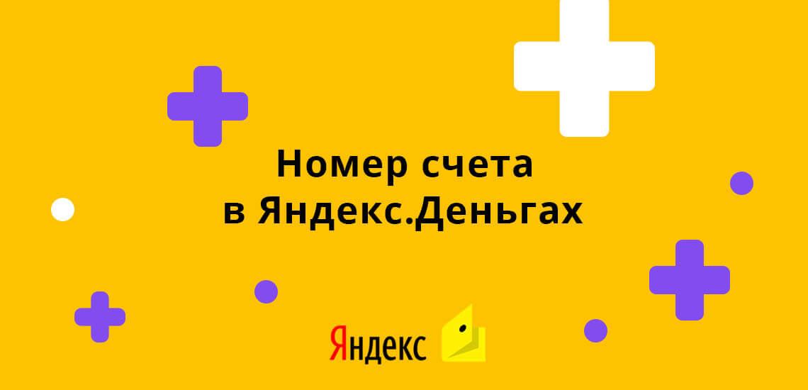 Номер счета в Яндекс.Деньгах