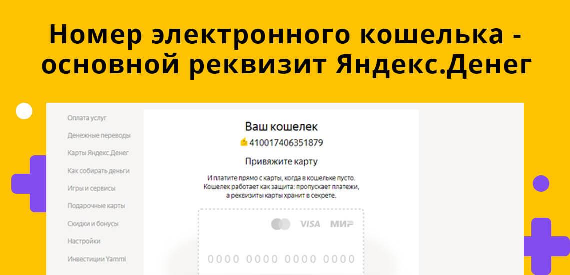 Номер электронного кошелька - основной реквизит Яндекс.Денег