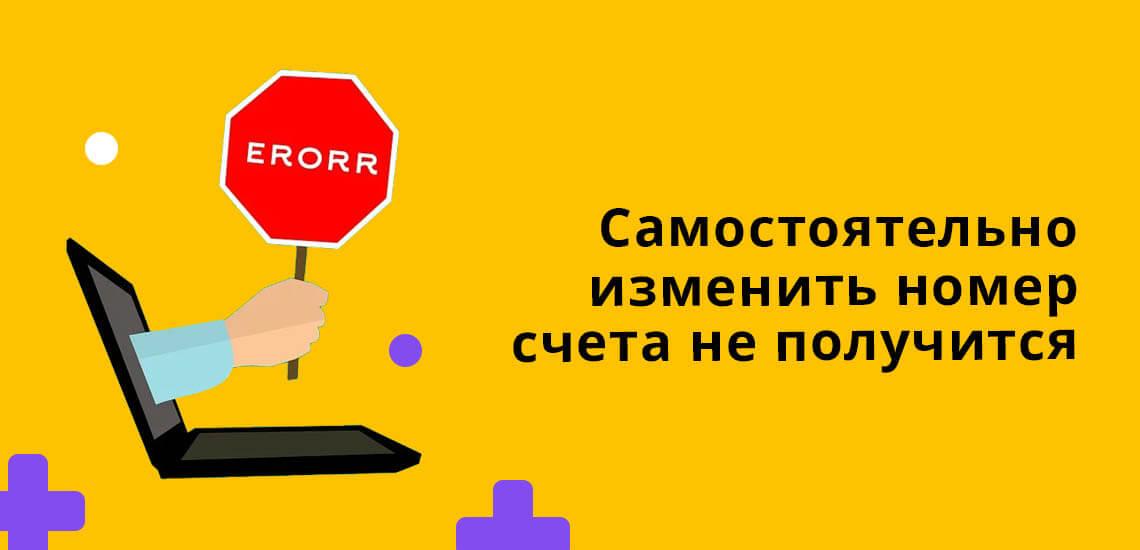 Самостоятельно изменить номер счета Яндекс.Денег не получится