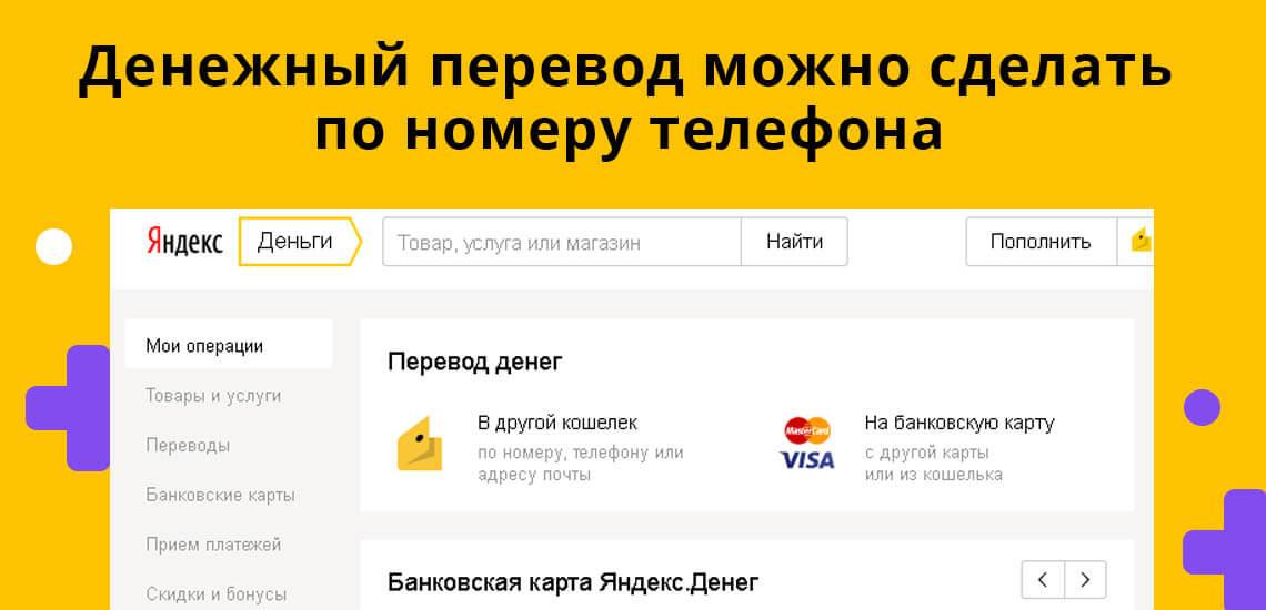 Денежный перевод внутри Яндекс системы можно сделать по номеру телефона