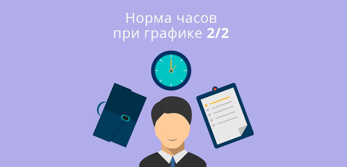 Сутки двое сколько рабочих дней в месяце