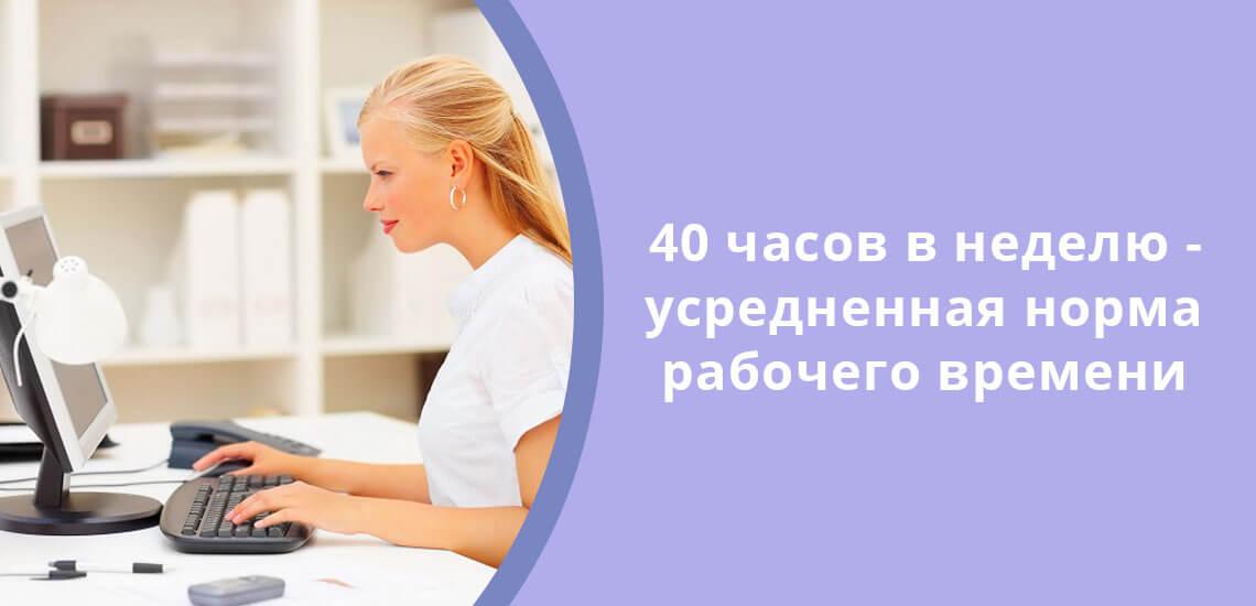 40 часов в неделю - усредненная норма рабочего времени