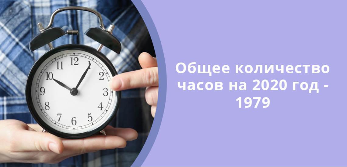 Общее количество рабочих часов на 2020 год - 1979