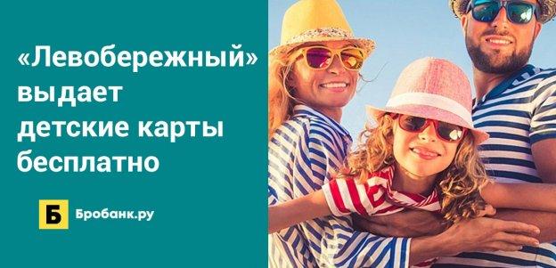 Банк Левобережный выдает детские карты бесплатно
