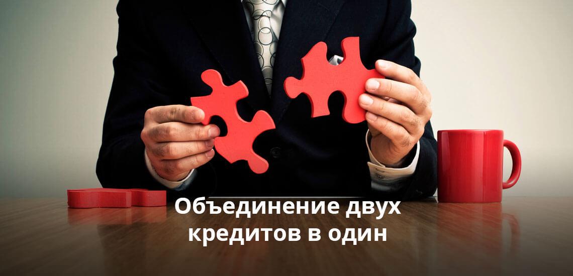 Как объединить два кредита в один: не очевидные нюансы