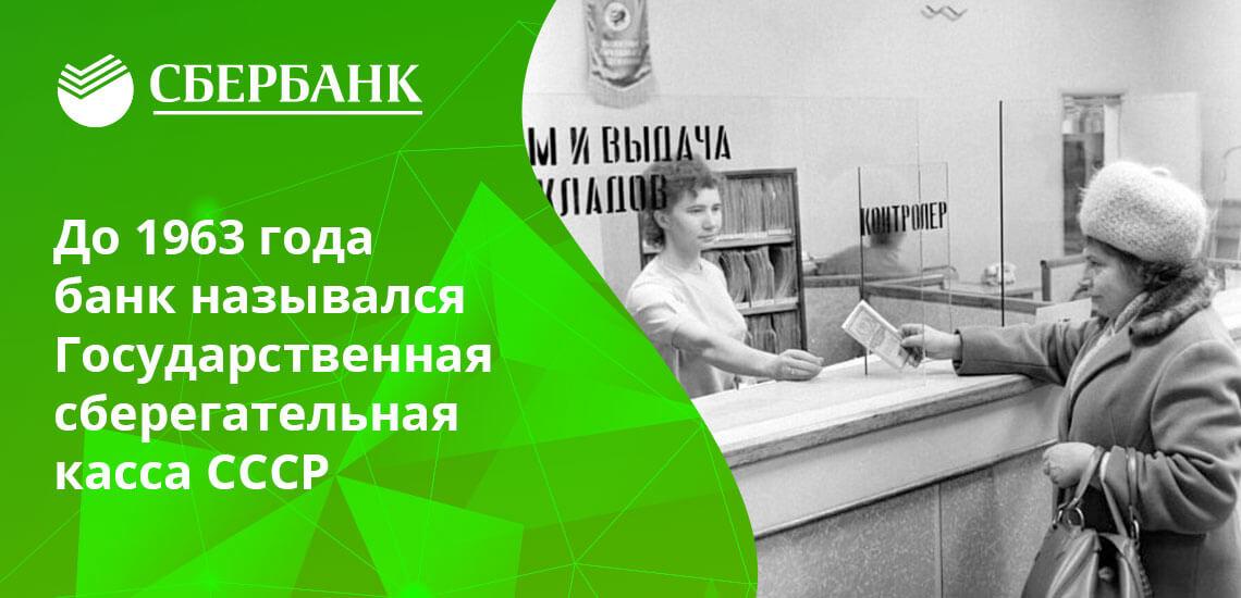 Также в документах фигурировало название «Сберегательный банк СССР»