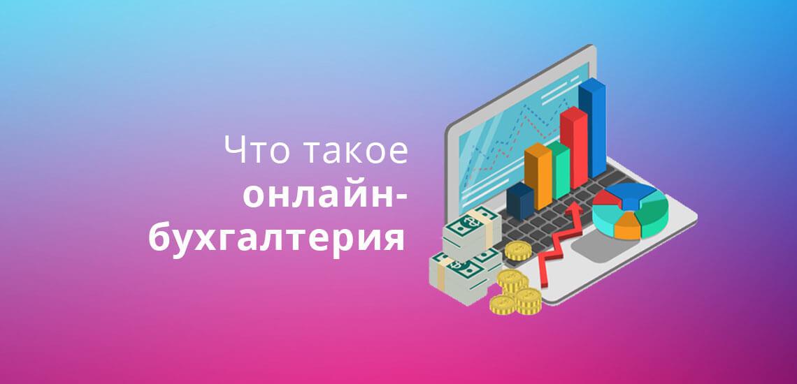 Что такое онлайн-бухгалтерия