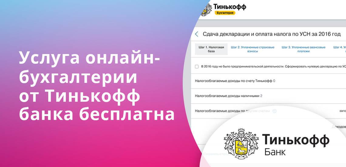 Услуга онлайн-бухгалтерии от Тинькофф банка совершенно бесплатна