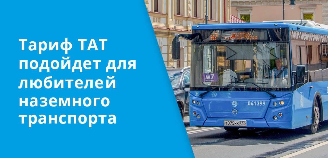 Тариф ТАТ карты Тройка подходит для любителей наземного транспорта