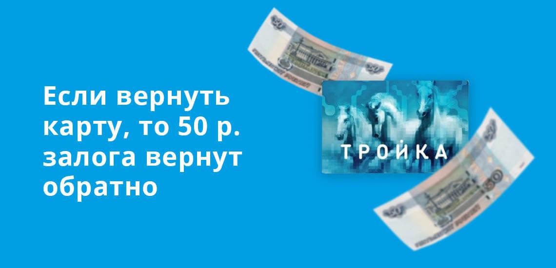 Если вернуть карту Тройка целой, без повреждений, то 50 рублей залога вернут обратно