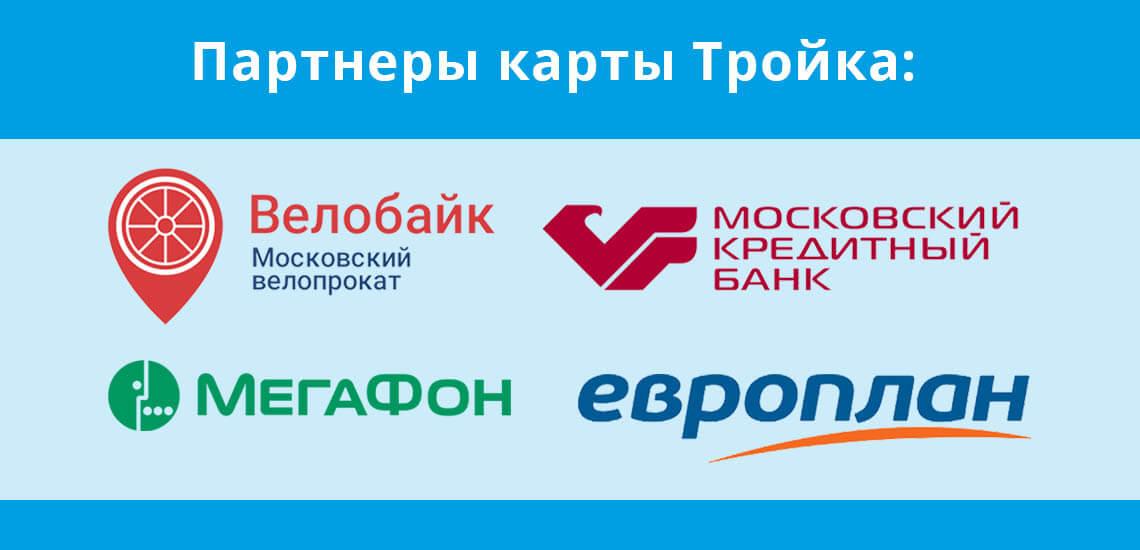 К партнерам карты Тройка относятся: Мегафон, Велобайк, МКБ, Europlan